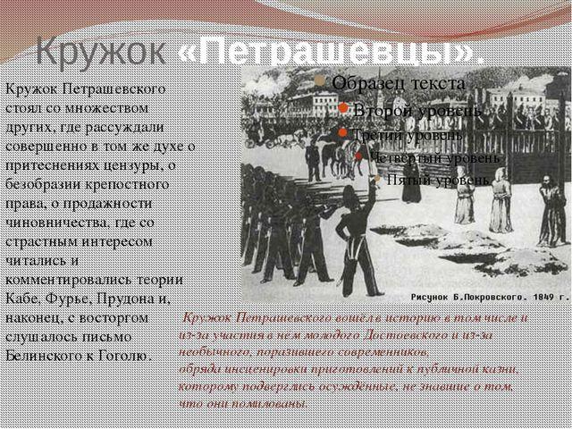 Кружок «Петрашевцы». Кружок Петрашевского стоял со множеством других, где рас...