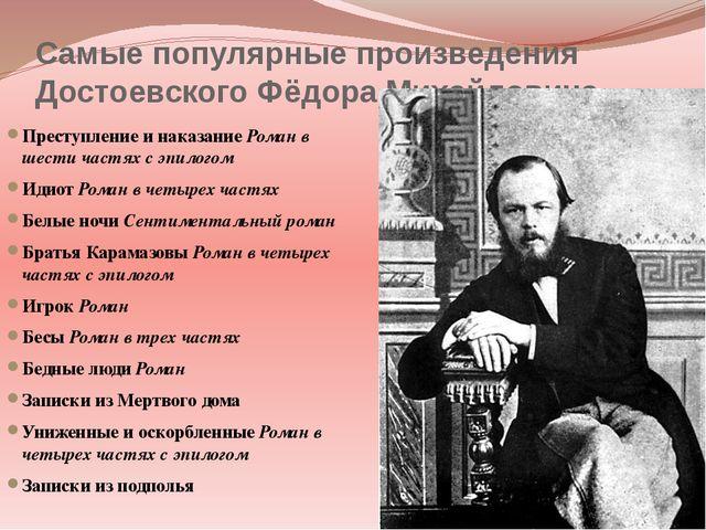 Самые популярные произведения Достоевского Фёдора Михайловича . Преступление...