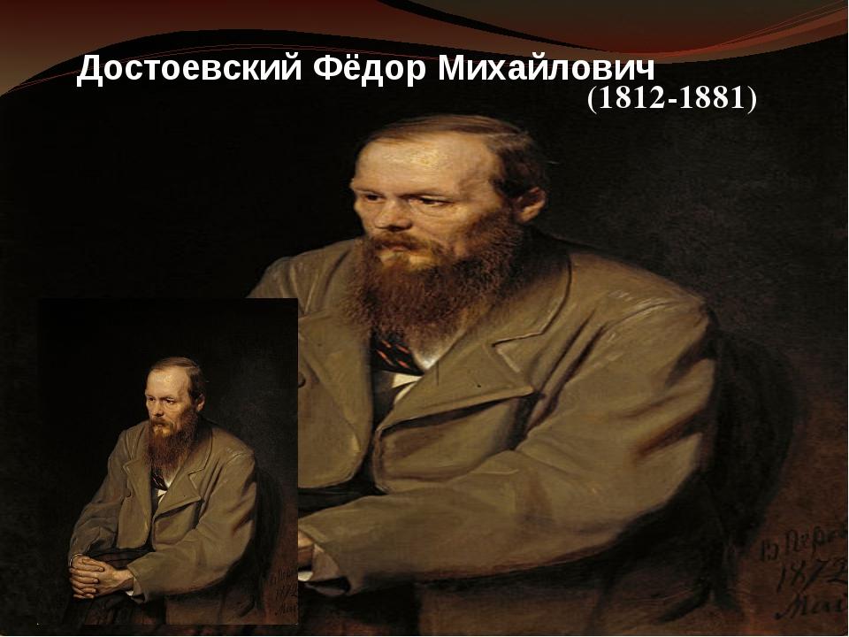 Достоевский Фёдор Михайлович (1812-1881)
