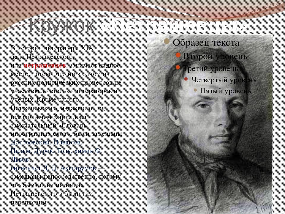 Кружок «Петрашевцы». В истории литературы XIX делоПетрашевского, илипетраше...