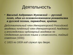 Деятельность Василий Андреевич Жуковский — русский поэт, один из основоположн