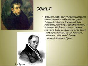семья Василий Андреевич Жуковский родился в селе Мишенском Белевского уезда,