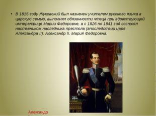 В 1815 году Жуковский был назначен учителем русского языка в царскую семью, в