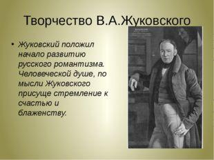 Творчество В.А.Жуковского Жуковский положил начало развитию русского романтиз
