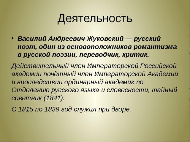 Деятельность Василий Андреевич Жуковский — русский поэт, один из основоположн...