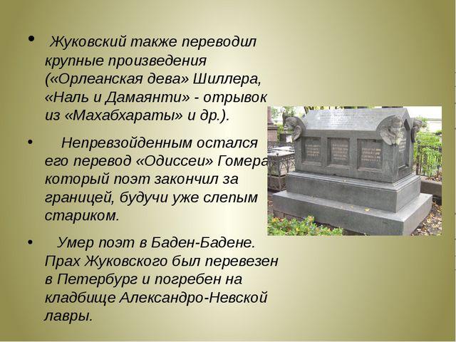 Жуковский также переводил крупные произведения («Орлеанская дева» Шиллера, «...