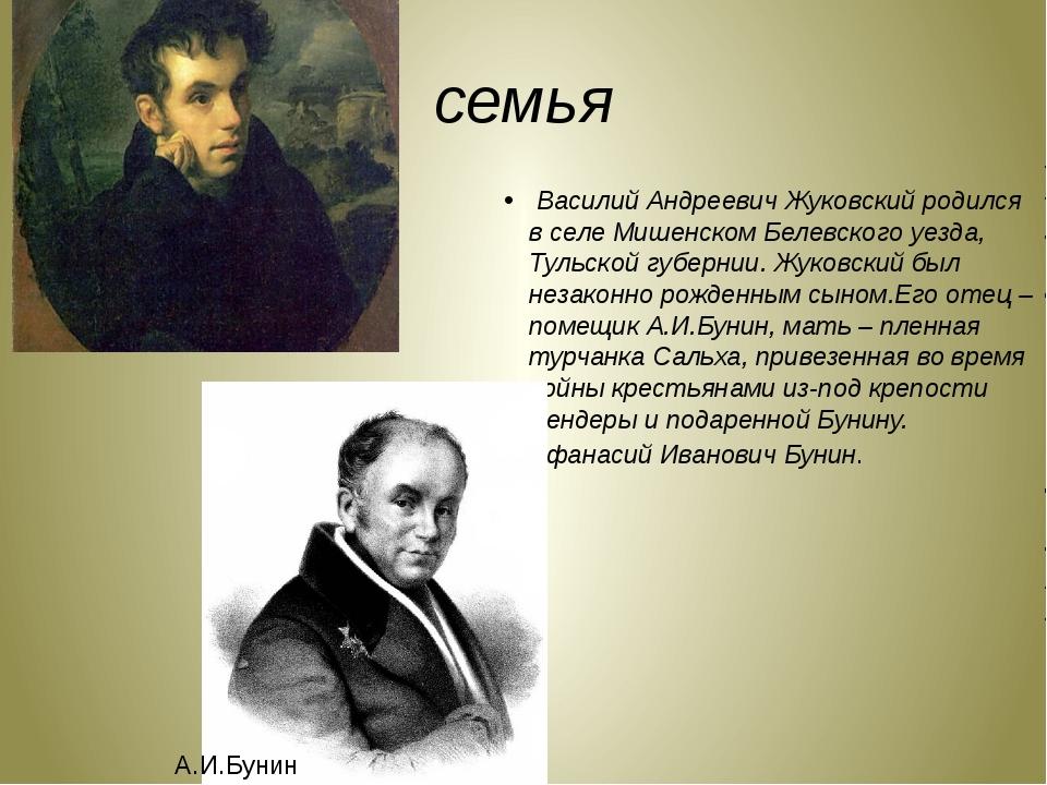 семья Василий Андреевич Жуковский родился в селе Мишенском Белевского уезда,...