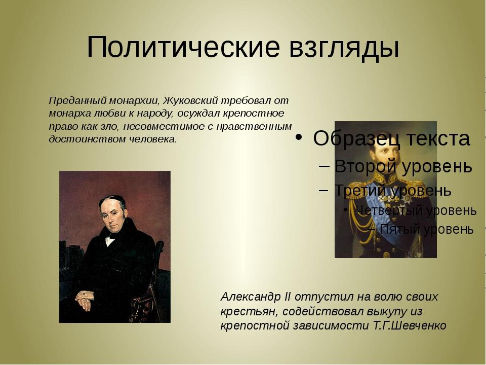Политические взгляды Преданный монархии, Жуковский требовал от монарха любви...