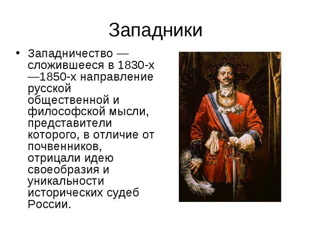 Западники Западничество — сложившееся в 1830-х—1850-х направление русской общ...