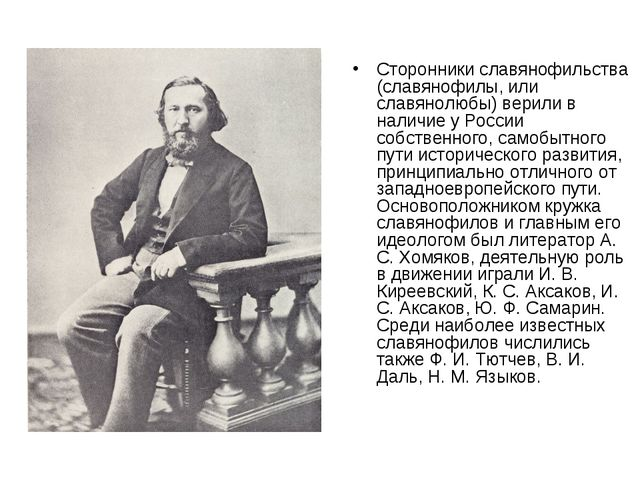 Сторонники славянофильства (славянофилы, или славянолюбы) верили в наличие у...