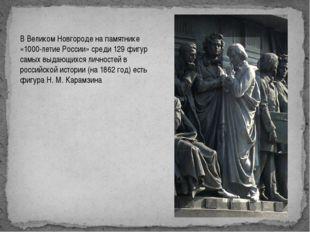 ВВеликом Новгороденапамятнике «1000-летие России»среди 129 фигур самых вы