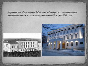 Карамзинская общественная библиотекавСимбирске, созданная в честь знаменито