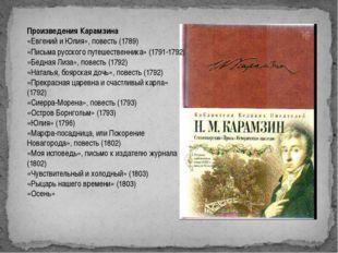 Произведения Карамзина «Евгений и Юлия», повесть (1789) «Письма русского путе