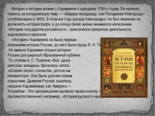 Интерес к истории возник у Карамзина с середины1790-х годов. Он написал пов
