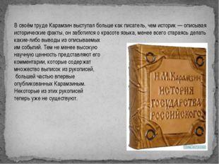 В своём труде Карамзин выступал больше как писатель, чем историк— описывая