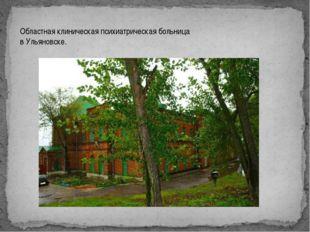 Областная клиническая психиатрическая больница в Ульяновске.