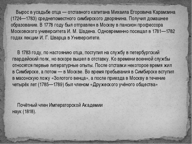 Вырос в усадьбе отца— отставного капитана Михаила Егоровича Карамзина (1724...