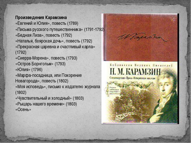 Произведения Карамзина «Евгений и Юлия», повесть (1789) «Письма русского путе...