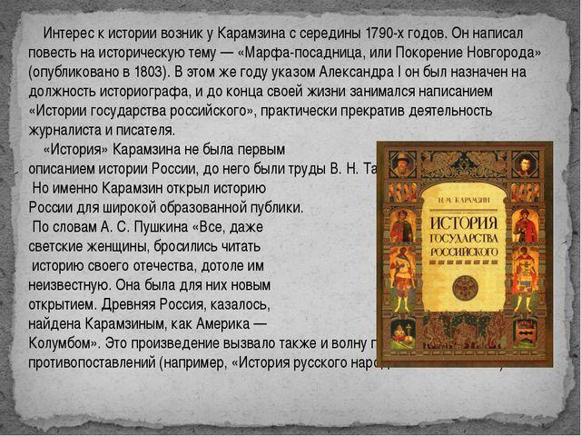 Интерес к истории возник у Карамзина с середины1790-х годов. Он написал пов...