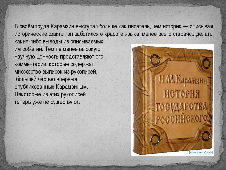 В своём труде Карамзин выступал больше как писатель, чем историк— описывая...