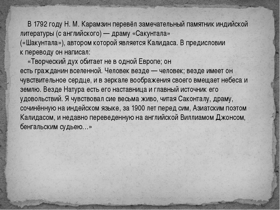В 1792 году Н.М.Карамзин перевёл замечательный памятник индийской литерату...