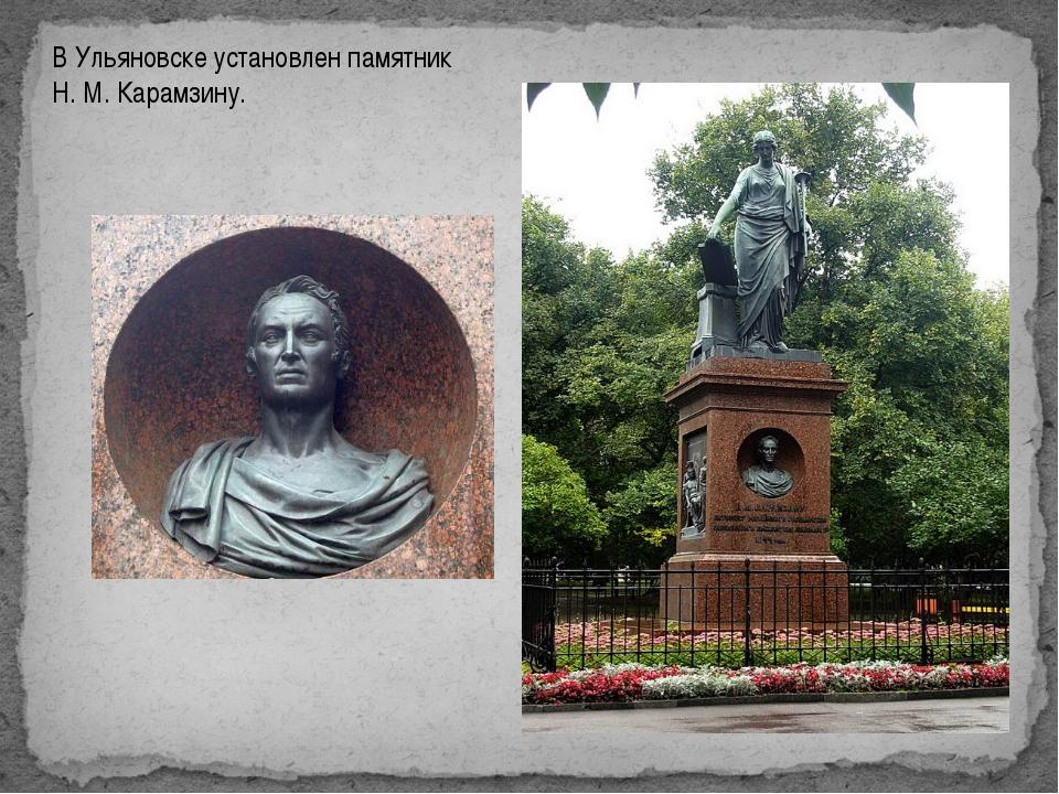 В Ульяновске установленпамятник Н.М.Карамзину.