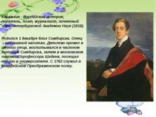 Карамзин - Российский историк, писатель, поэт, журналист, почетный член Пете