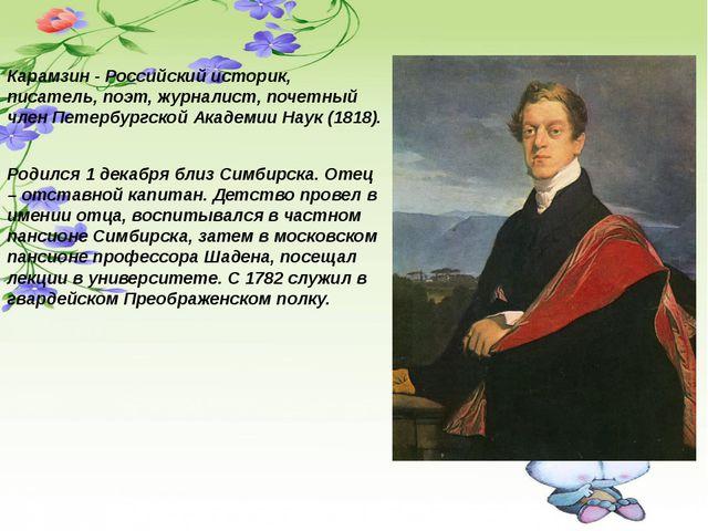 Карамзин - Российский историк, писатель, поэт, журналист, почетный член Пете...