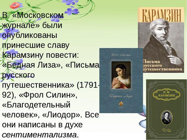 В «Московском журнале» были опубликованы принесшие славу Карамзину повести:...