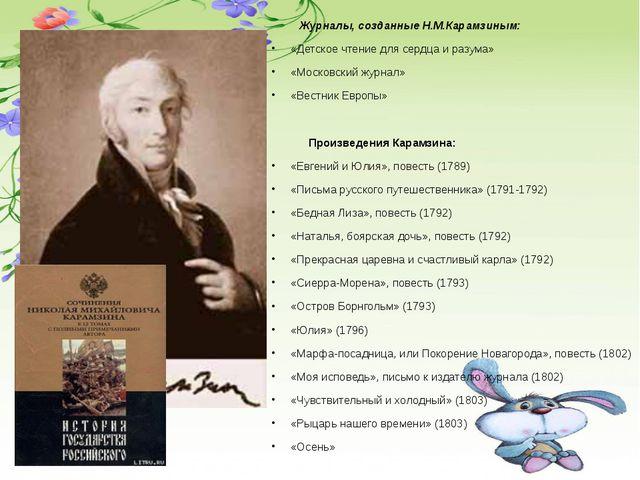 Журналы, созданные Н.М.Карамзиным: «Детское чтение для сердца и разума» «Мос...