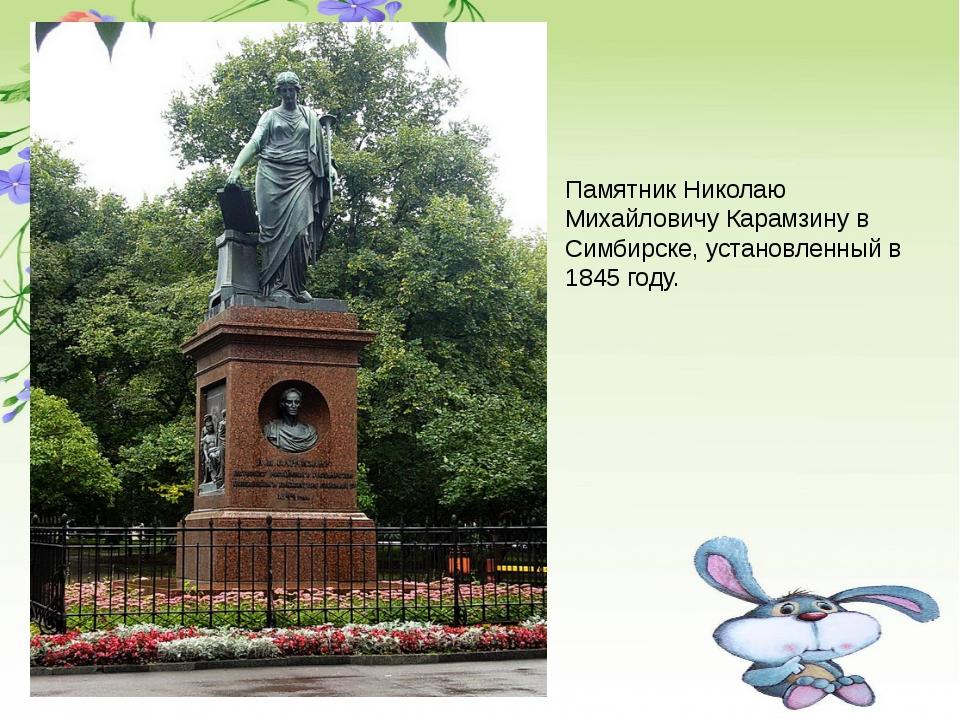 Памятник Николаю Михайловичу Карамзину в Симбирске, установленный в 1845 году.
