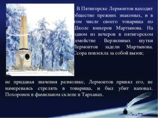 В Пятигорске Лермонтов находит общество прежних знакомых, и в том числе свое