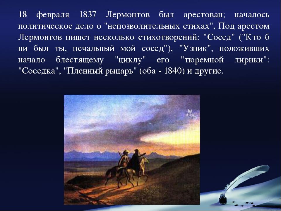 """18 февраля 1837 Лермонтов был арестован; началось политическое дело о """"непозв..."""