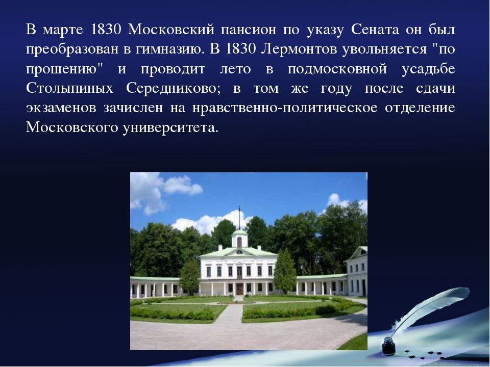 В марте 1830 Московский пансион по указу Сената он был преобразован в гимнази...