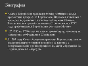 Андрей Воронихин родился врусско-пермяцкойсемье крепостных графаА.С.Стро