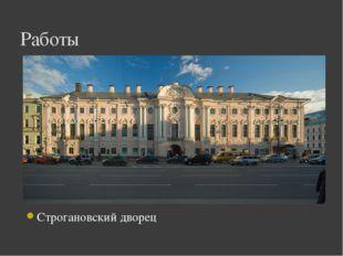 Строгановский дворец Работы