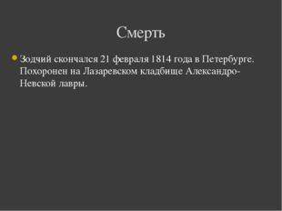 Зодчий скончался21 февраля1814годав Петербурге. Похоронен наЛазаревском