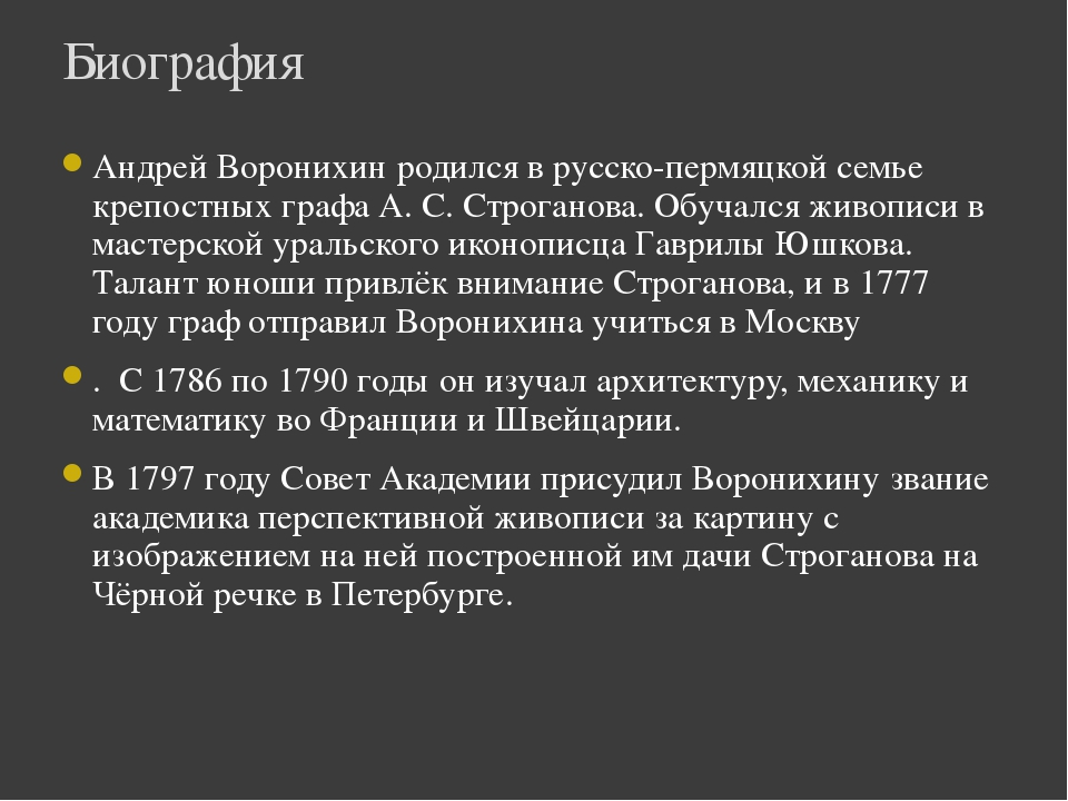 Андрей Воронихин родился врусско-пермяцкойсемье крепостных графаА.С.Стро...