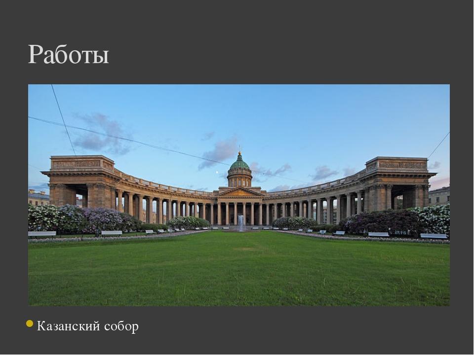 Казанский собор Работы
