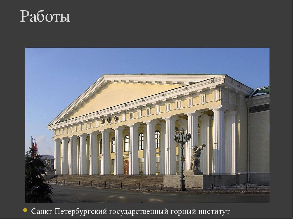 Санкт-Петербургский государственный горный институт Работы