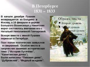 В Петербурге 1831 – 1833 В начале декабря Пушкин возвращается из Болдино в Мо