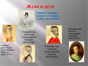 Жена и дети Старшая дочь Мария Александровна Пушкина (1832-1919г.) Старший сы