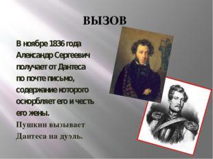 ВЫЗОВ В ноябре 1836 года Александр Сергеевич получает от Дантеса по почте пис