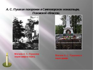 А. С. Пушкин похоронен в Святогорском монастыре, Псковской области. Могила А.
