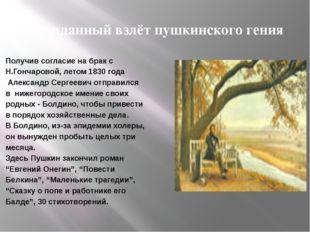 Невиданный взлёт пушкинского гения Получив согласие на брак с Н.Гончаровой, л