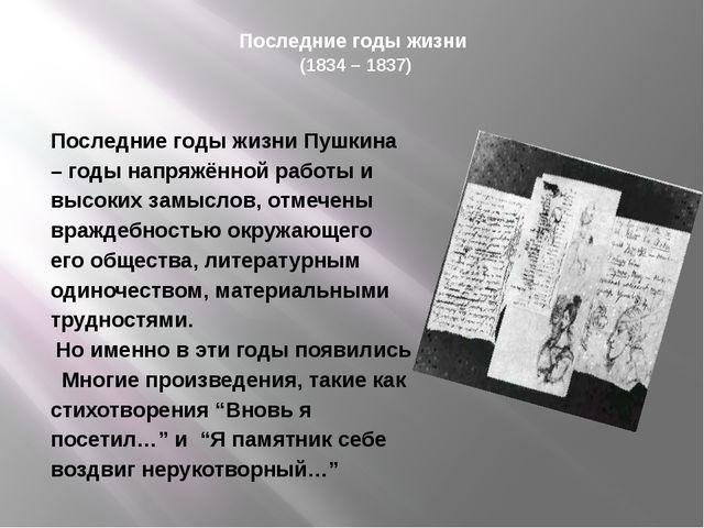 Последние годы жизни (1834 – 1837) Последние годы жизни Пушкина – годы напря...