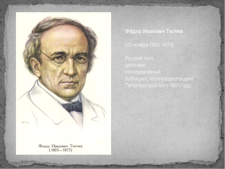 Фёдор Иванович Тютчев (23ноября1803 -1873)  Русскийпоэт, дипломат, конс...