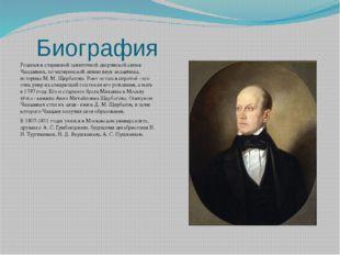 Биография Родился в старинной зажиточной дворянской семье Чаадаевых, по матер