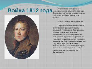 Война 1812 года Участвовал в Бородинском сражении, ходил в штыковую атаку при
