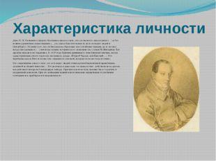 Характеристика личности Дочь Н. Н. Раевского-старшего Екатерина писала о нём